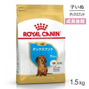 3日間限定!エントリーで誰でも5倍【正規品】ロイヤルカナン BHN  ダックスフンド 子犬用 (1.5kg)