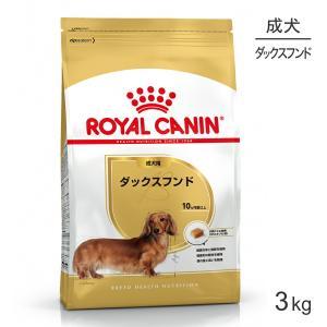 【正規品】ロイヤルカナン BHN  ダックスフンド 成犬用 (3kg)