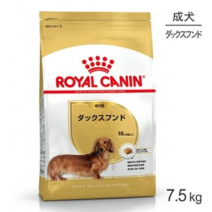 【正規品】ロイヤルカナン BHN  ダックスフンド 成犬用 (7.5kg)