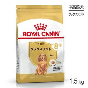商品の特徴ダックスフンド中・高齢犬用(8歳以上)ダックスフンドの健やかな中・高齢期をサポートするため...