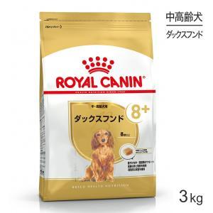 エントリーで10倍【正規品】ロイヤルカナン BHN  ダックスフンド 中・高齢犬用 (3kg)