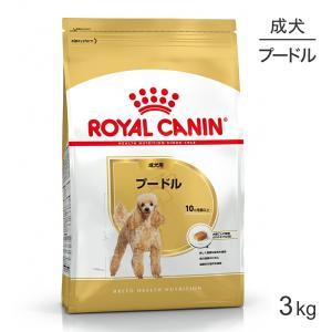 【正規品】ロイヤルカナン BHN  プードル 成犬用 (3kg)