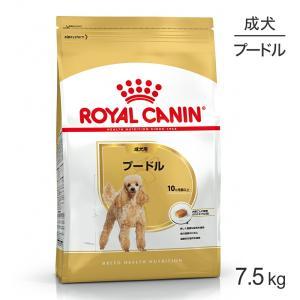 【正規品】ロイヤルカナン BHN  プードル 成犬用 (7.5kg)