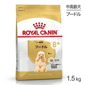 エントリーで10倍【正規品】ロイヤルカナン BHN  プードル 中・高齢犬用 (1.5kg)