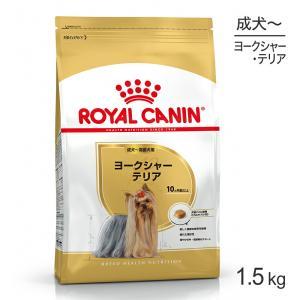 エントリーで10倍【正規品】ロイヤルカナン BHN  ヨークシャーテリア 成犬・高齢犬用 (1.5kg)