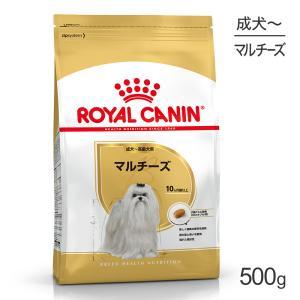 [正規品] ロイヤルカナン マルチーズ 成犬・高齢犬用 500g