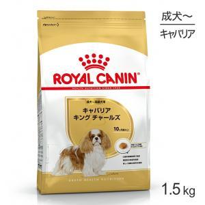 【正規品】ロイヤルカナン BHN  キャバリア キング チャールズ 成犬・高齢犬用 (1.5kg)