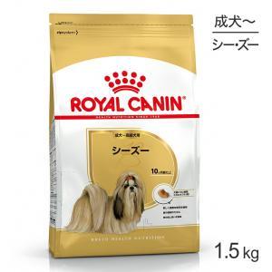 【正規品】ロイヤルカナン BHN  シーズー 成犬・高齢犬用 (1.5kg)