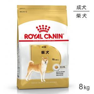 エントリーで10倍【正規品】ロイヤルカナン BHN  柴犬 成犬・高齢犬用 (8kg)