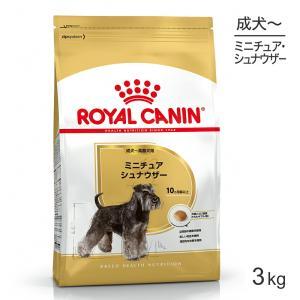 3日間限定!エントリーで誰でも5倍【正規品】ロイヤルカナン BHN  ミニチュアシュナウザー 成犬・高齢犬用 (3kg)