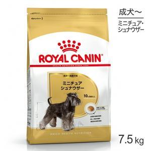 エントリーで10倍【正規品】ロイヤルカナン BHN  ミニチュアシュナウザー 成犬・高齢犬用 (7.5kg)