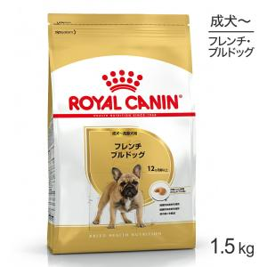 商品の特徴フレンチブルドッグ成犬・高齢犬用(生後12ヵ月齢以上)理想的な量のタンパク質(26%)を配...
