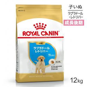 商品の特徴ラブラドールレトリバー 子犬用(生後15ヵ月齢まで)健やかな成長のために子犬に必要なエネル...
