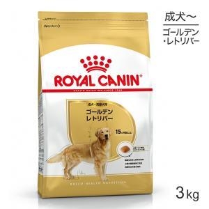 エントリーで10倍【正規品】ロイヤルカナン BHN  ゴールデンレトリバー 成犬・高齢犬用 (3kg)