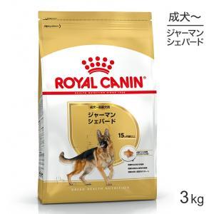 3日間限定!エントリーで誰でも5倍【正規品】ロイヤルカナン BHN  ジャーマンシェパード 成犬・高齢犬用 (3kg)