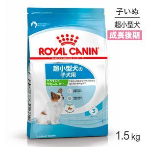 商品の特徴  超小型犬(成犬時体重4kgまで)子犬用(生後10ヵ月齢まで)子犬の消化器系はまだ発育途...