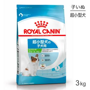 商品の特徴超小型犬(成犬時体重4kgまで)子犬用(生後10ヵ月齢まで)子犬の消化器系はまだ発育途上の...