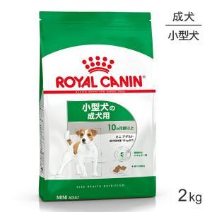 商品の特徴小型犬(成犬時体重1〜10kg)成犬用(生後10ヵ月齢以上)健康的な身体を維持するためには...