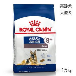 商品の特徴大型犬(成犬時体重26〜44kg)老齢犬用(8歳以上)
