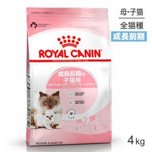 【正規品】ロイヤルカナン FHN マザー&ベビーキャット 猫用 (4kg)