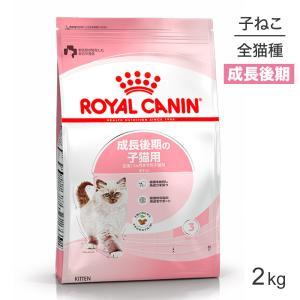 【正規品】ロイヤルカナン FHN キトン 猫用 (2kg)