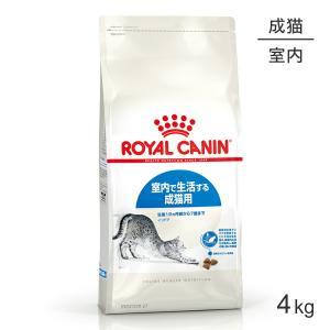 [正規品] ロイヤルカナン インドア 猫用 4kg [送料無料:北海道・九州・沖縄除く]