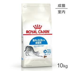 【正規品】ロイヤルカナン FHN インドア 猫用 (10kg)