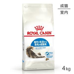 エントリーで10倍【正規品】ロイヤルカナン FHN インドア ロングヘアー 猫用 (4kg)