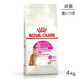 [正規品] ロイヤルカナン プロテインエクシジェント猫用(4kg  エクシジェント42[送料無料:北海道・九州・沖縄除く]