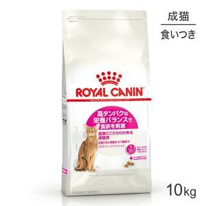 [正規品] ロイヤルカナン プロテインエクシジェント猫用(10kg  エクシジェント42[送料無料:北海道・九州・沖縄除く]