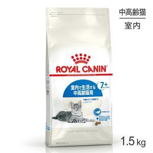エントリーで10倍【正規品】ロイヤルカナン FHN インドア 7+ 猫用 (1.5kg)
