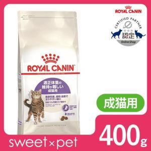 [正規品] ロイヤルカナン アペタイトコントロールステアライズド猫用(400g