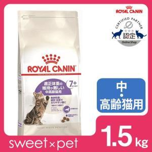 [正規品] ロイヤルカナン アペタイトコントロールステアライズド 7+ 猫用 1.5kg