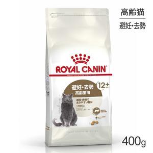 [正規品] ロイヤルカナン エイジングステアライズド12+猫用(400g