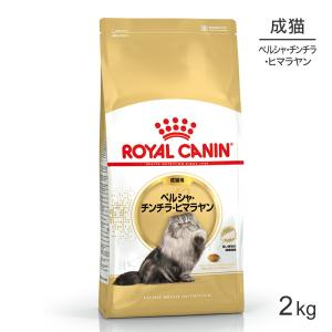 【正規品】ロイヤルカナン FBN ペルシャ・チンチラ・ヒマラヤン 成猫用(2kg)
