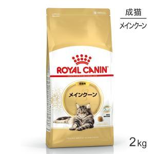 【正規品】ロイヤルカナン FBN メインクーン 成猫用(2kg)