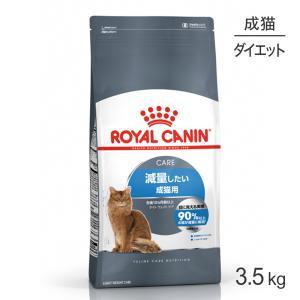 【正規品】ロイヤルカナン FCN ライトウェイトケア 猫用 (3.5kg)