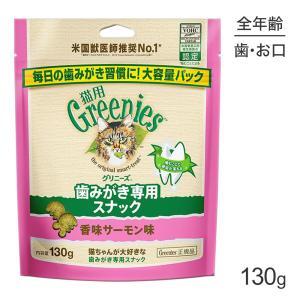 グリニーズ 猫用 香味サーモン味 130g[正規品]