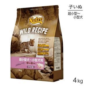 [正規品] ニュートロ ワイルドレシピ 超小型犬〜小型犬用 子犬用 ターキー 4kg [送料無料:北...