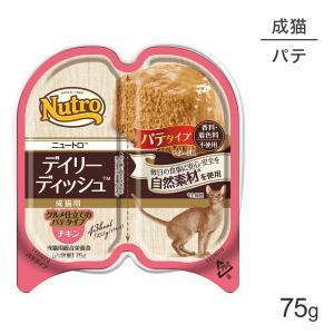 [正規品] ニュートロ デイリーディッシュ 成猫用 チキン 75g