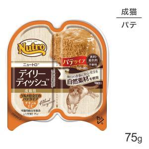 [正規品] ニュートロ デイリーディッシュ 成猫用 チキン&エビ 75g