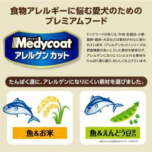 ペットライン メディコート アレルゲンカット 魚&えんどう豆蛋白 7歳から 高齢犬用  500g sweet-pet 04