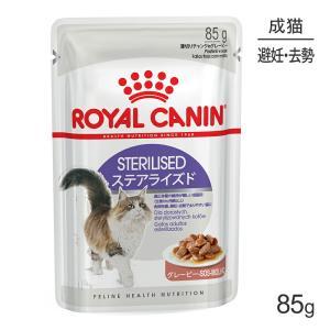 [正規品] ロイヤルカナン FHN-WET ステアライズド 85g