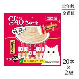 【14g×20本×2袋セット】いなば CIAO(チャオ) ちゅ〜る まぐろ 海鮮ミックス味