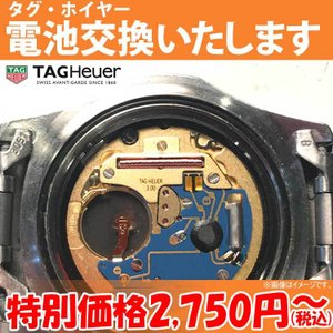 腕時計修理 電池交換 腕時計 タグ・ホイヤー TAGHeuer ウォッチ タグホイヤー 舶来時計 海...