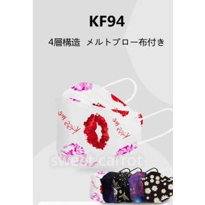 新作 KF94 柄マスク 10枚入り 柳葉型 男の子 女の子 かっこいい 4層構造 不織布 男女兼用...