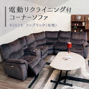 ソファー 電動ソファ 送料無料 電動リクライニングコーナーソファ R5024A 6月上旬入荷予定|sweetdecoration