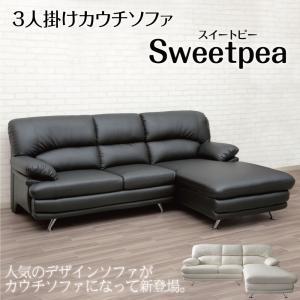 カウチソファ ソファー 合成皮革PVC レザー調 ブラック ホワイト 3人掛け スイートピー 大きい ビッグ スイデコ スイートデコレーション|sweetdecoration