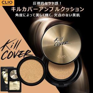 【ゆうパケット送料無料】クリオ Clio キルカバー リキッド ファンウェア アンプル クッション SPF50+ PA+++