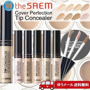 【送料無料】 ザセム the SAEM カバーパーフェクション チップコンシーラー (SPF28/ ...
